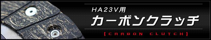 HA23V用 カーボンクラッチ