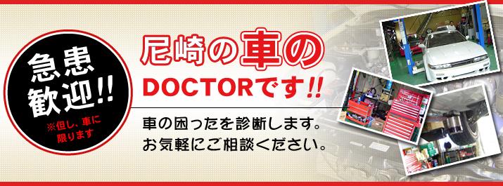 尼崎の車のDOCTOR