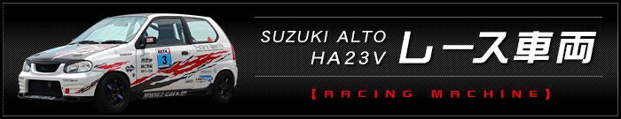 SUZUKI ALTO HA23V レース車両