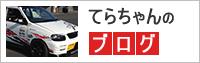 寺阪自動車 / T-Cars Sport's 代表:寺阪方昭のブログ