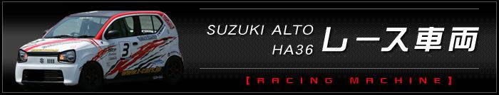 SUZUKI ALTO HA36 レース車両