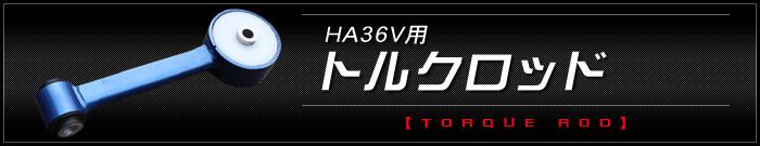 HA36V用 トルクロッド