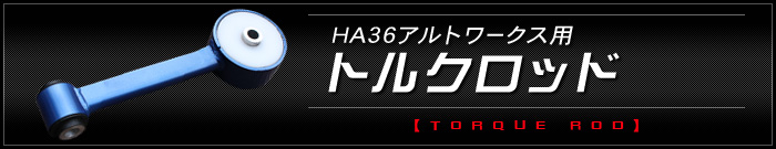 HA36アルトワークス用 トルクロッド