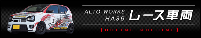アルトワークスHA36 レース車両