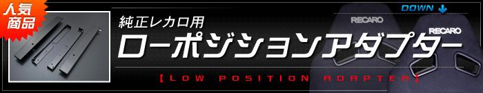 新型アルトワークス(純正レカロ)用 ローポジションシートレールアダプター