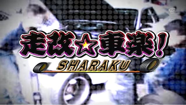 走改☆車楽! 鈴鹿サーキット テスト走行