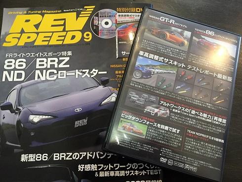 レブスピード9月号 本日発売♪ さぶろ〜の大井さん動画入りDVD!?