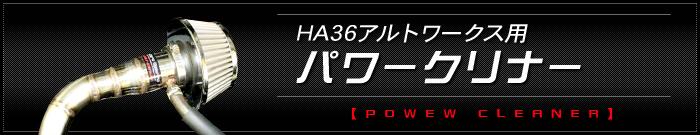 HA36アルトワークス用 パワークリーナー