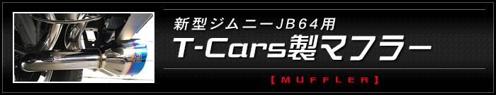 新型ジムニーJB64用マフラー