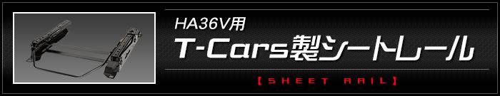 HA36V用 シートレール