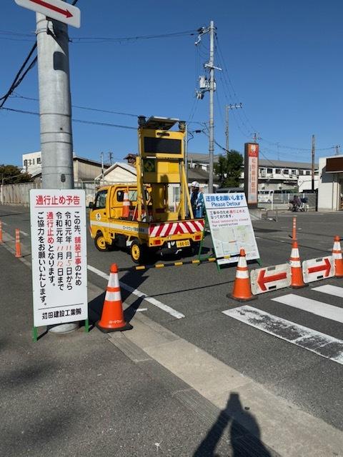会社の前の道路が、工事で通行止めになっています