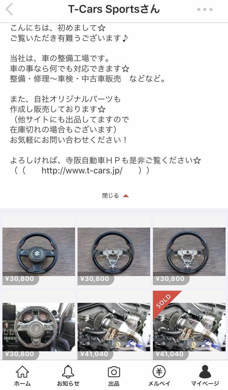 〜アマゾン&メルカリ〜