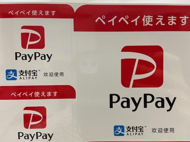 PayPay使えます☆