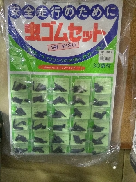虫ゴムセット