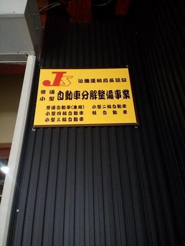 当店の入口付近