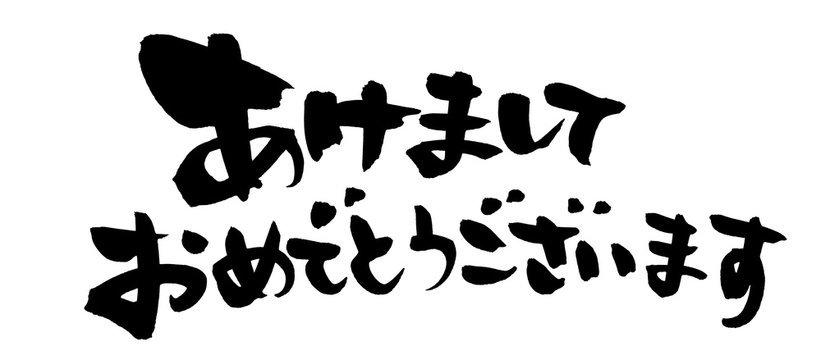 ★明けましておめでとうございます!!★