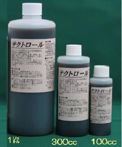 除菌 殺カビ 殺ウィルス洗剤 テクトロール