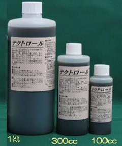 除菌 殺カビ 殺ウィルス洗剤 テクトロール中瓶