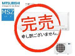 エアコン【三菱】 MSZ-ZXV285-W 【※工事費・処分費込※】ムーブアイ・おそうじ機能付き