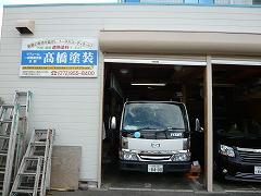 高橋塗装 藤井寺 倉庫