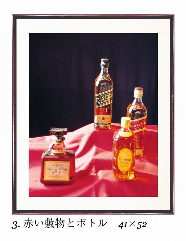 赤い敷物とボトル