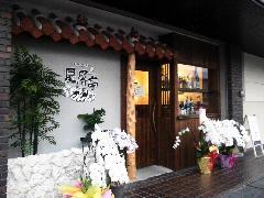 店舗(沖縄料理「星屑亭」)店内・外装工事