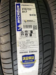 ミシュラン PRIMACY3  215/55R17 4本セット  91,800円