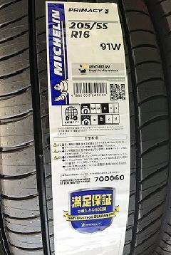 2018年製特価 PRIMACY4 205/55R16 4本セット 71,500円