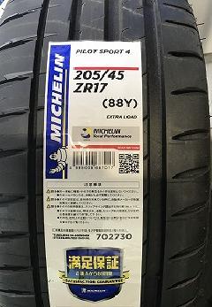 ミシュラン PS4 205/45ZR17    4本セット  110,000円