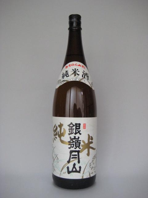 月山(銀嶺)純米酒 一升瓶