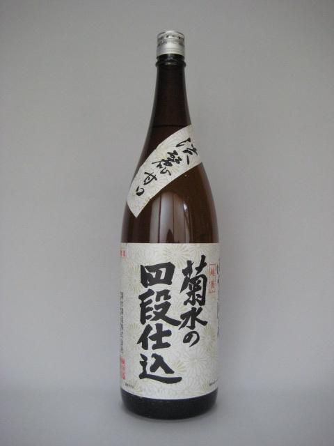 菊水四段仕込 一升瓶