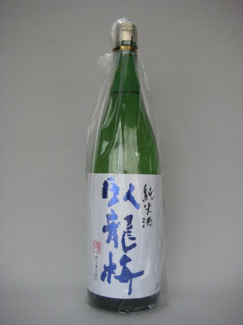 臥龍梅 純米酒一升瓶