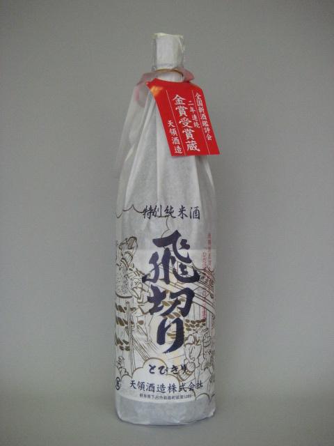 天領 飛切り 純米酒一升瓶