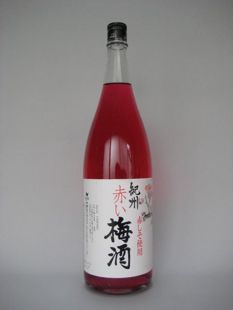 中野 紀州 赤い梅酒 一升瓶