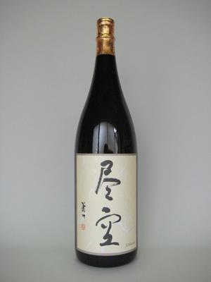 尽空 (黒麹甕仕込み) 1.8l