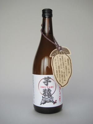 芋猿 (天草しもん芋) 720ml