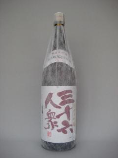 三十六人衆 純米大吟醸 一升瓶