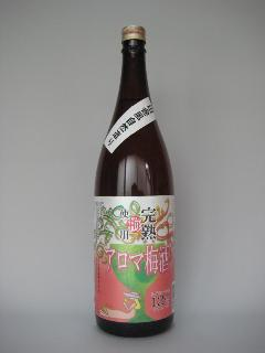 山元酒造 アロマ梅酒 一升瓶