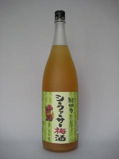 中野BC シークアサー梅酒 一升瓶
