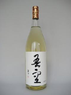 吾空 (樫樽長期熟成) 1.8l