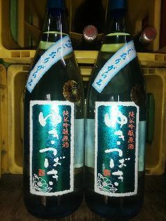 ゆきつばき(夏)純米吟醸原酒 無濾過 1800ml