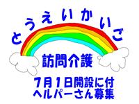 7/1 訪問介護事業所開設