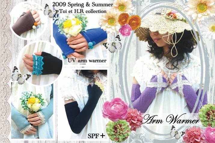 アームウォーマー 2009(Spring&Summer)