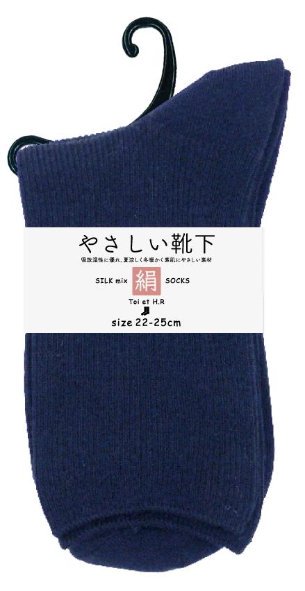 シルク混リブロークルーソックス(コン)RST267Z-99