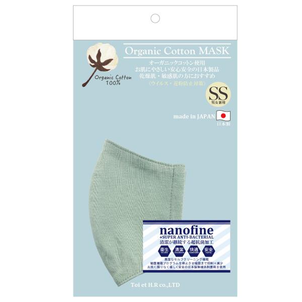 超抗菌加工ナノファインオーガニック洗えるマスク(SSサイズ)(ソフトグリーン)MKTT006M-68