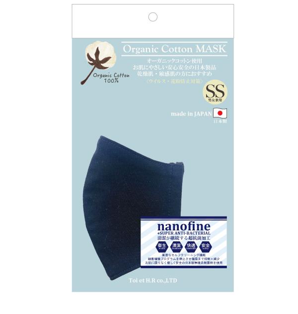 超抗菌加工ナノファインオーガニック洗えるマスク(SSサイズ)(クロ)MKTT006M-50