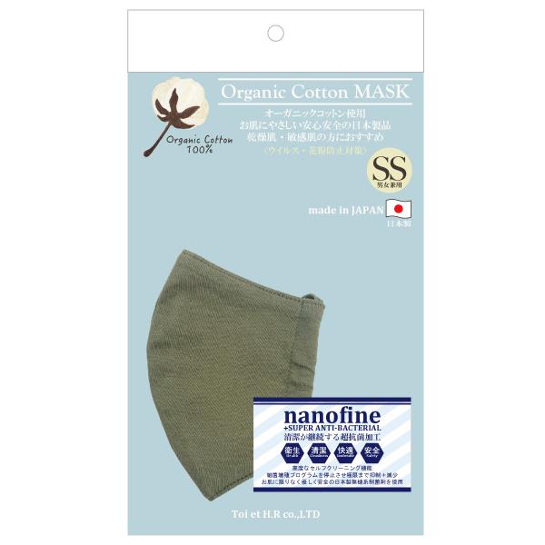超抗菌加工ナノファインオーガニック洗えるマスク(SSサイズ)(カーキ)MKTT006M-77