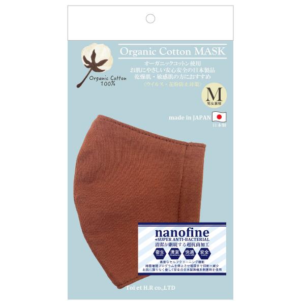 超抗菌加工ナノファインオーガニック洗えるマスク(Mサイズ)(ブラウン)MKMT006M-81