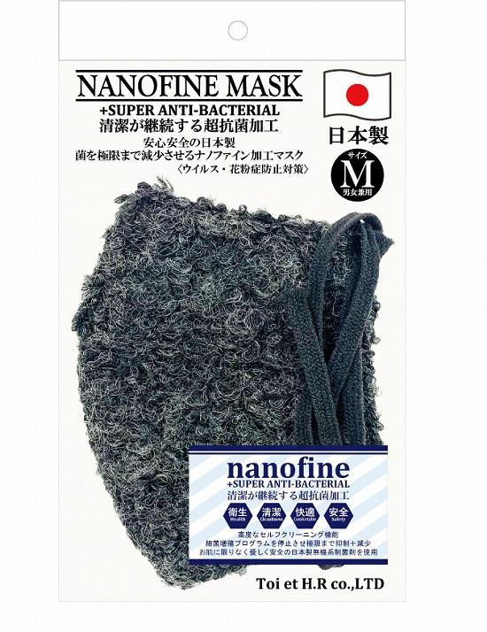 超抗菌加工ナノファインもこもこループヤーン洗えるマスク(Mサイズ)(ダークグレー)MKMT008M-40