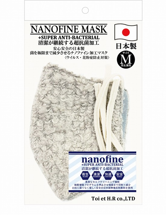 超抗菌加工ナノファインもこもこループヤーン洗えるマスク(Mサイズ)(サンドベージュ)MKMT008M-61